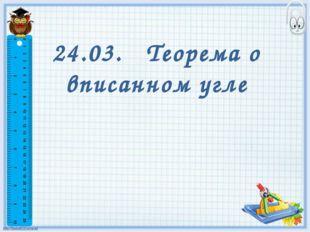 24.03. Теорема о вписанном угле