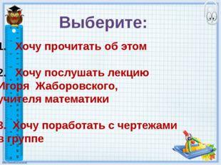 Выберите: Хочу прочитать об этом Хочу послушать лекцию Игоря Жаборовского, уч