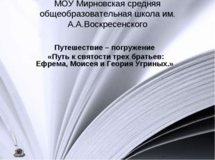 МОУ Мирновская средняя общеобразовательная школа им. А.А.Воскресенского Путеш