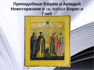 Преподобные Ефрем и Аркадий Новоторжские и св. князья Борис и Глеб