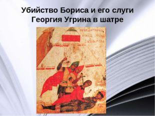 Убийство Бориса и его слуги Георгия Угрина в шатре
