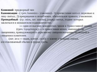 Конюший- придворный чин Канонизация - ( греч. kanonizo - узаконяю) - 1) причи