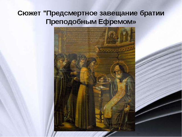 """Cюжет """"Предсмертное завещание братии Преподобным Ефремом»"""