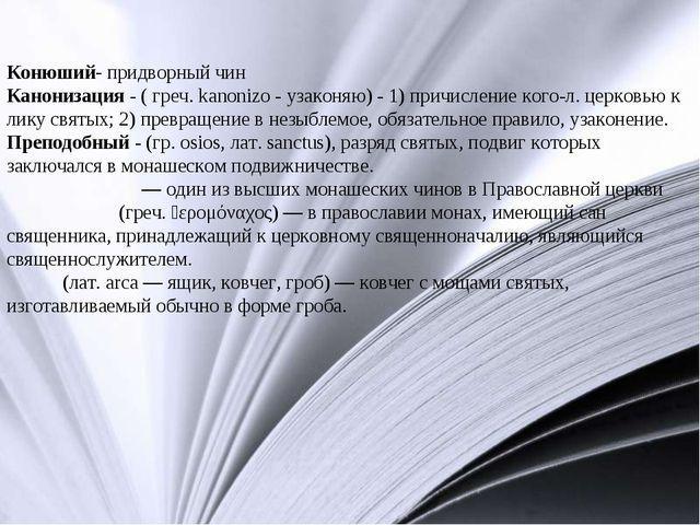 Конюший- придворный чин Канонизация - ( греч. kanonizo - узаконяю) - 1) причи...