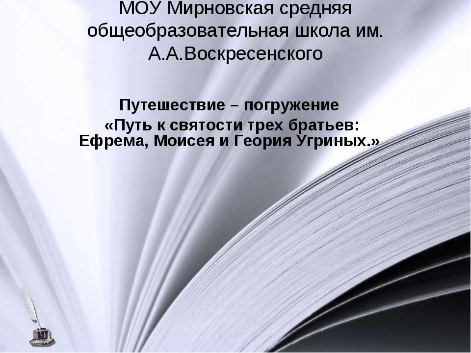 МОУ Мирновская средняя общеобразовательная школа им. А.А.Воскресенского Путеш...