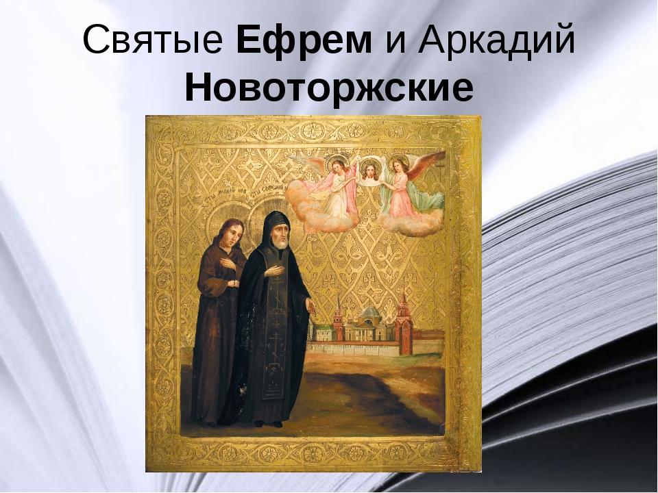Святые Ефрем и Аркадий Новоторжские
