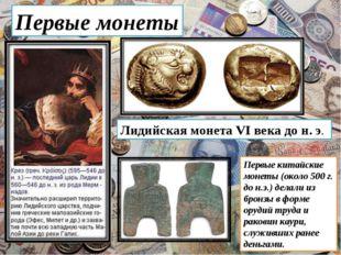 Первые монеты Лидийская монета VI века до н. э. Первые китайские монеты (окол