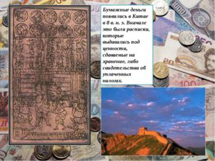 Бумажные деньги появились в Китае в 8 в. н. э. Вначале это были расписки, кот