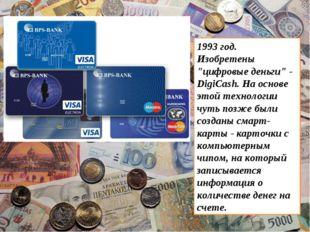 """1993 год. Изобретены """"цифровые деньги"""" - DigiCash. На основе этой технологии"""