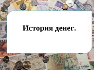 История денег.