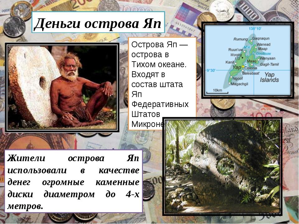 Деньги острова Яп Острова Яп — острова в Тихом океане. Входят в состав штата...