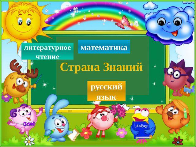 Страна Знаний русский язык математика литературное чтение