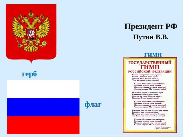 Президент РФ Путин В.В. гимн герб флаг