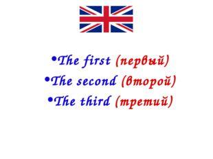 The first (первый) The second (второй) The third (третий)