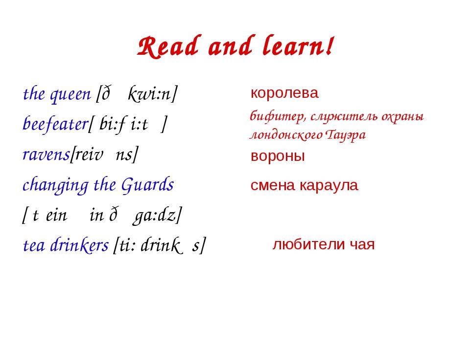 Read and learn! the queen [ðə kwi:n] beefeater[ˈbi:fˌi:tə] ravens[reivəns] ch...