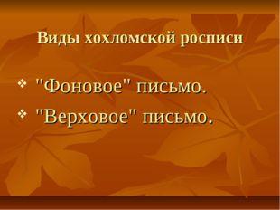 """Виды хохломской росписи """"Фоновое"""" письмо. """"Верховое"""" письмо."""