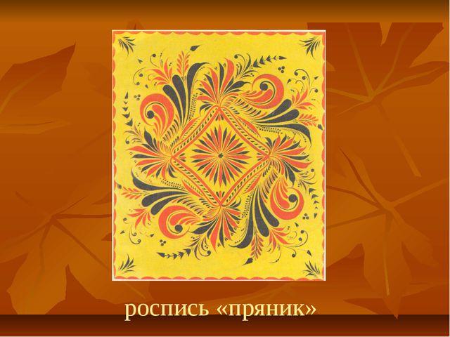 роспись «пряник»