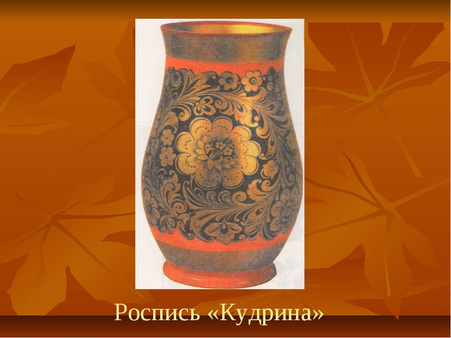 Роспись «Кудрина»