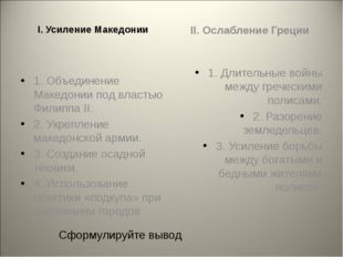 I. Усиление Македонии 1. Объединение Македонии под властью Филиппа II. 2. Укр