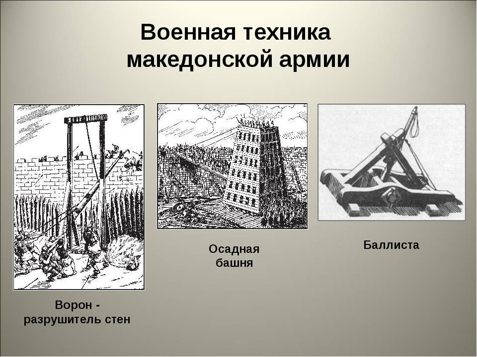 Баллиста Осадная башня Ворон - разрушитель стен Военная техника македонской а...