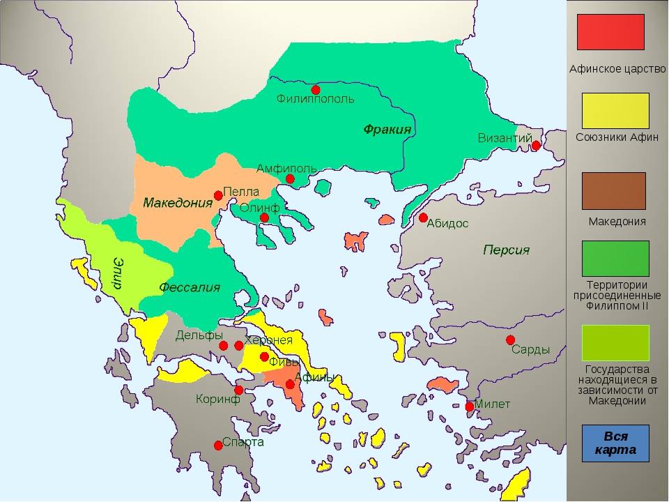 Афинское царство Союзники Афин Македония Территории присоединенные Филиппом...
