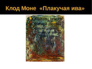 Клод Моне «Плакучая ива»