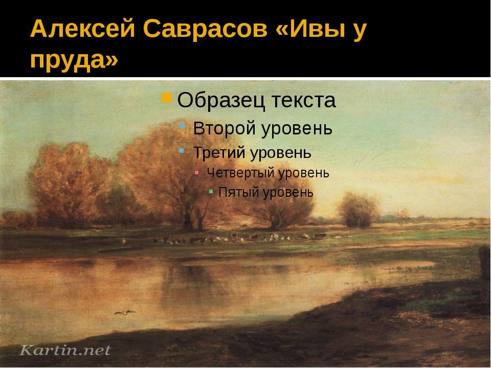 Алексей Саврасов «Ивы у пруда»