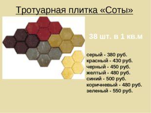 Тротуарная плитка «Соты» 38 шт. в 1 кв.м серый - 380 руб. красный - 430 руб.