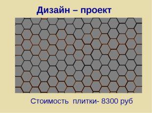 Дизайн – проект Стоимость плитки- 8300 руб