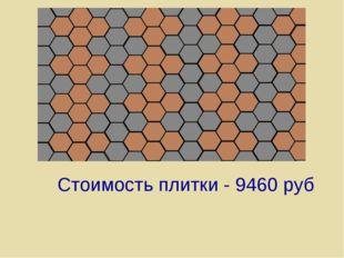 Стоимость плитки - 9460 руб