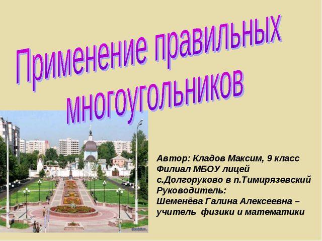 Автор: Кладов Максим, 9 класс Филиал МБОУ лицей с.Долгоруково в п.Тимирязевск...