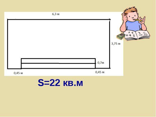 S=22 кв.м