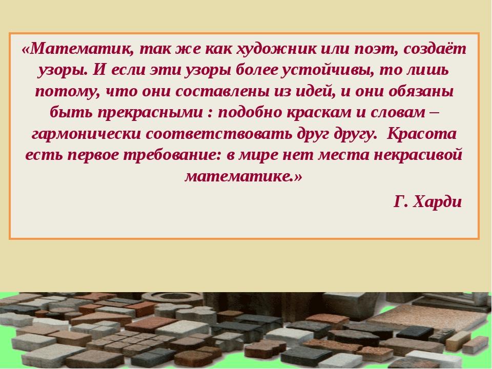 «Математик, так же как художник или поэт, создаёт узоры. И если эти узоры бол...