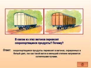 В каком из этих вагонов перевозят скоропортящиеся продукты? Почему? скоропорт
