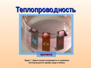 Видео 1. Демонстрация эксперимента по сравнению теплопроводности серебра, мед