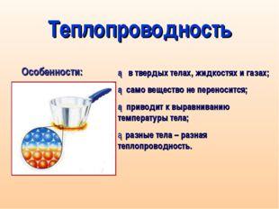 Теплопроводность ► в твердых телах, жидкостях и газах; ►само вещество не пере