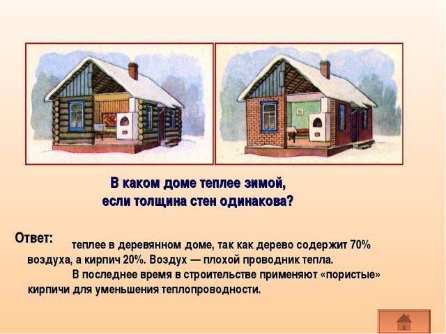В каком доме теплее зимой, если толщина стен одинакова? теплее в деревянном...