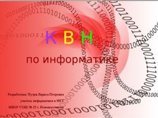 К В Н по информатике Разработала: Путря Лариса Петровна учитель информатики и