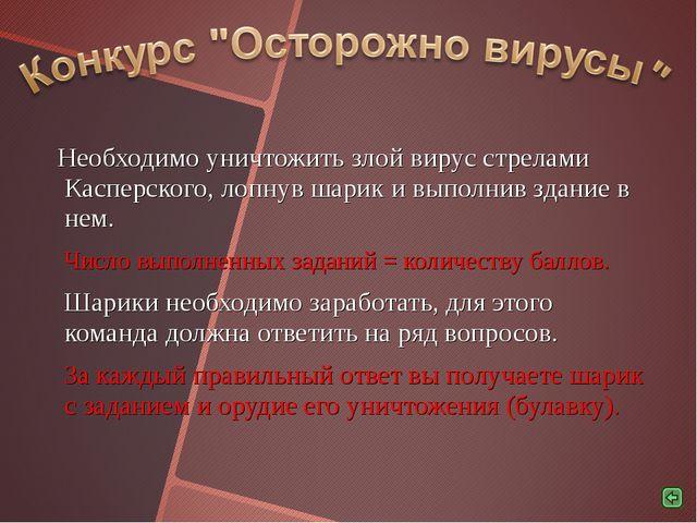 Необходимо уничтожить злой вирус стрелами Касперского, лопнув шарик и выполн...