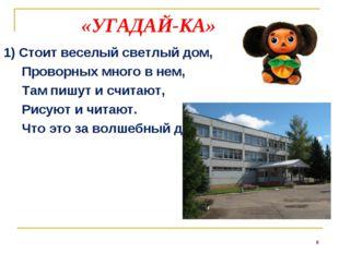 «УГАДАЙ-КА» 1) Стоит веселый светлый дом, Проворных много в нем, Там пишут и