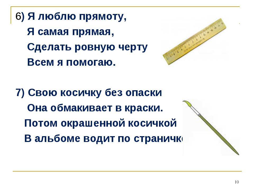 6) Я люблю прямоту, Я самая прямая, Сделать ровную черту Всем я помогаю. 7) С...