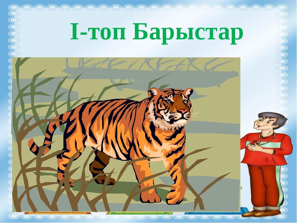 I-топ Барыстар