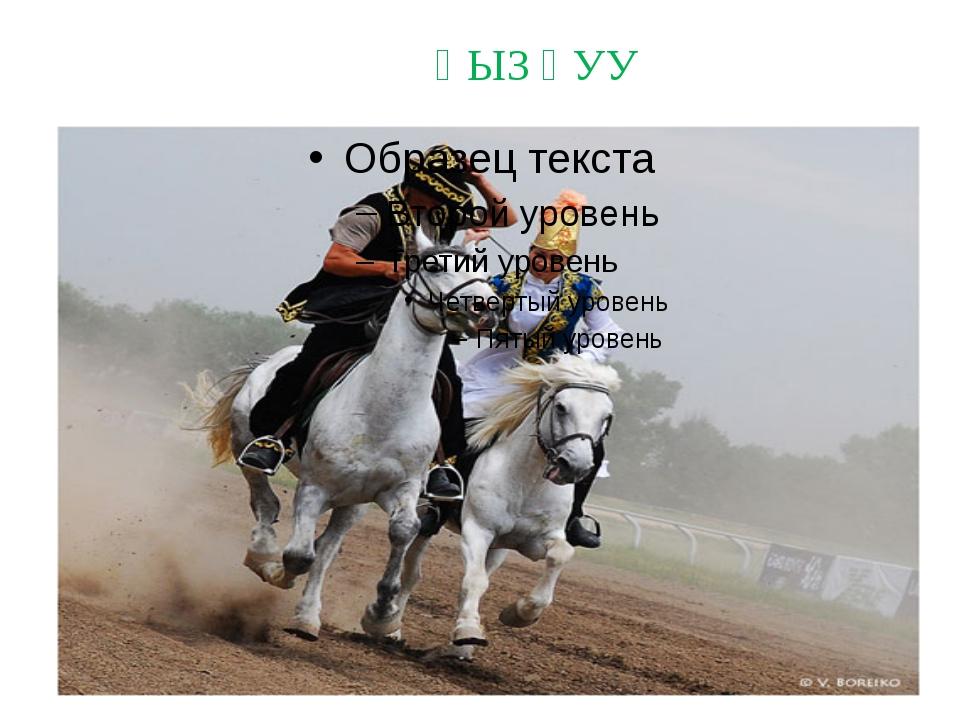 ҚЫЗ ҚУУ