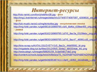 Интернет-ресурсы http://foto-ramki.com/fon/zhelt/fon38.jpg - фон http://img1.