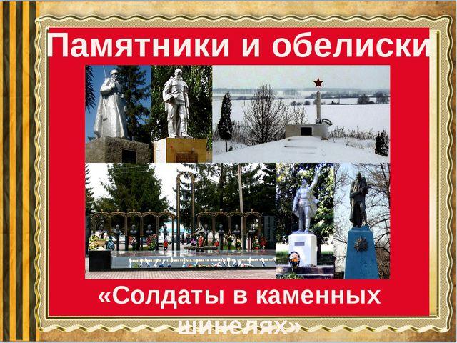 Памятники и обелиски «Солдаты в каменных шинелях»
