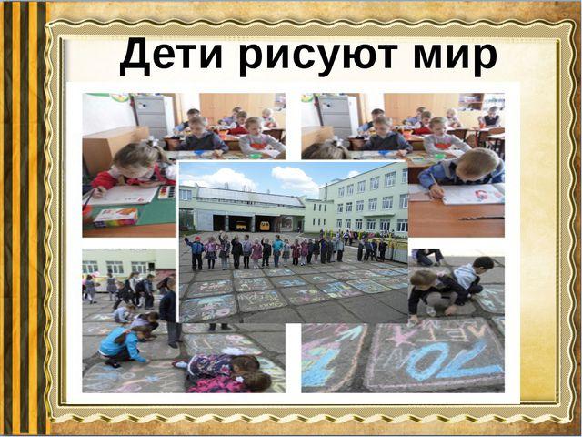 Дети рисуют мир