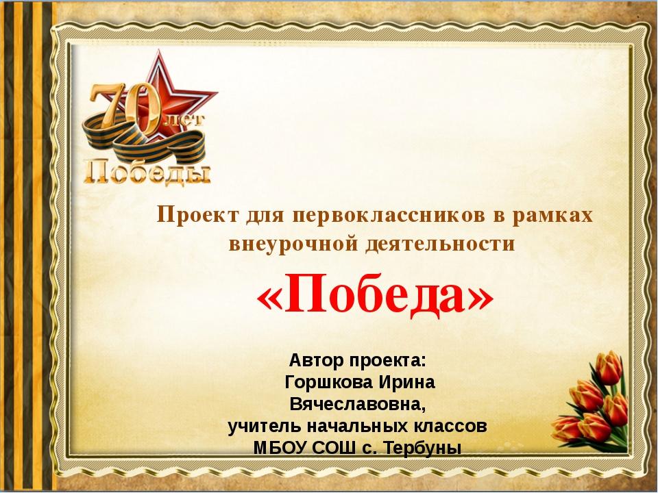 Проект для первоклассников в рамках внеурочной деятельности «Победа» Автор пр...