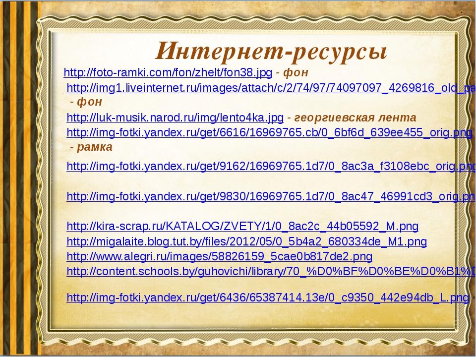 Интернет-ресурсы http://foto-ramki.com/fon/zhelt/fon38.jpg - фон http://img1....