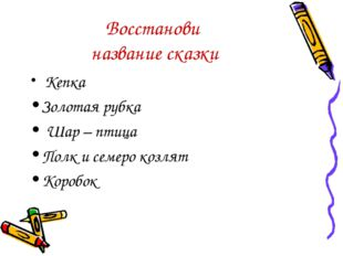 Восстанови название сказки Кепка Золотая рубка Шар – птица Полк и семеро козл