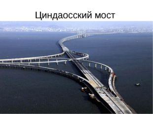 Циндаосский мост